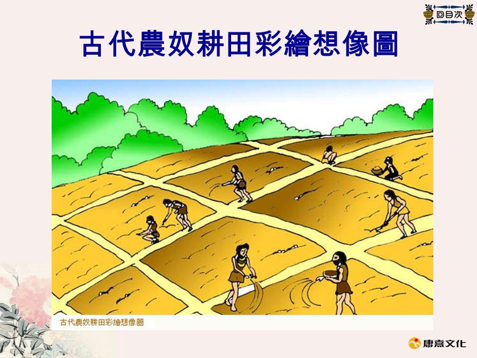 古代農奴耕田彩繪想像圖