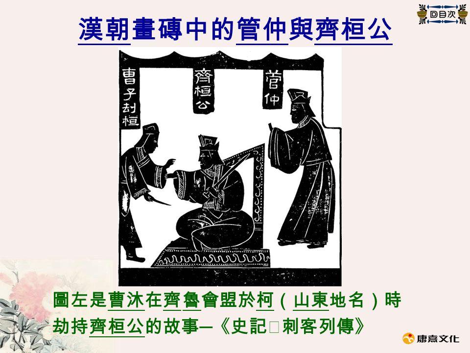 漢朝畫磚中的管仲與齊桓公 圖左是曹沐在齊 魯會盟於柯(山東地名)時 劫持齊桓公的故事 ─ 《史記‧刺客列傳》