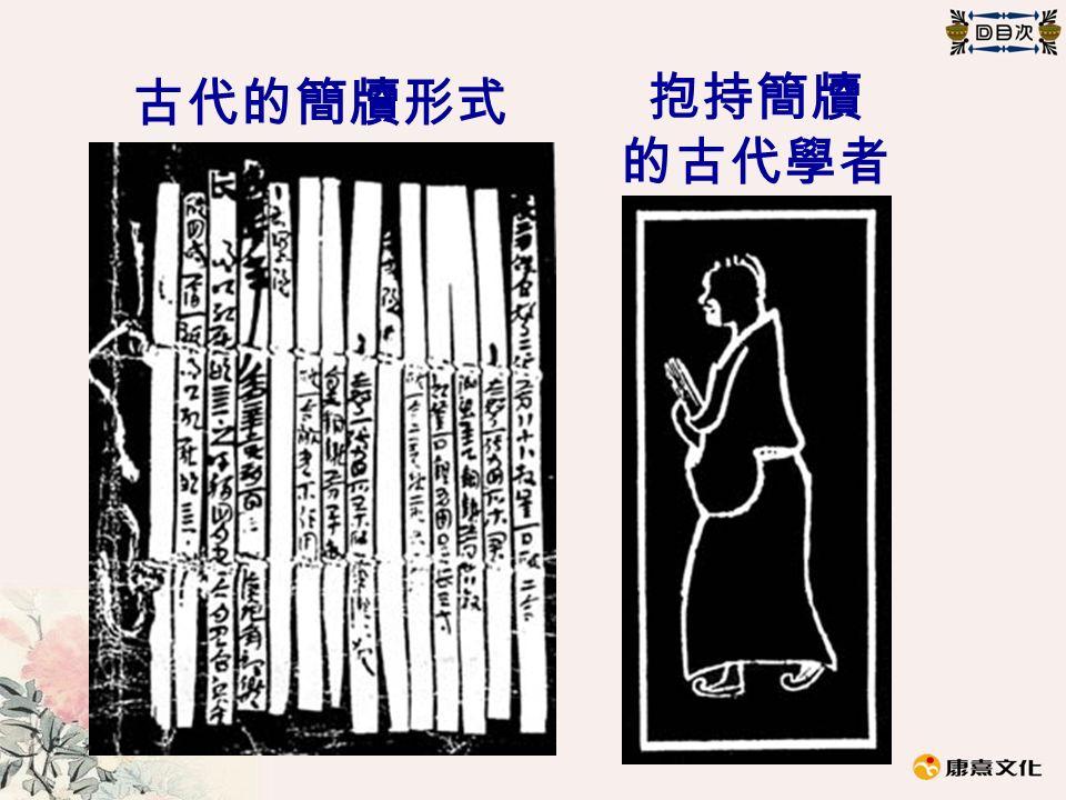 古代的簡牘形式 抱持簡牘 的古代學者