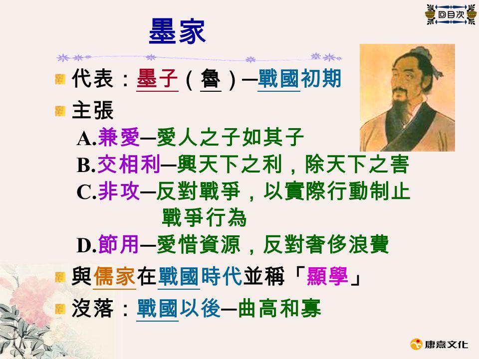 墨家 代表:墨子(魯) ─ 戰國初期 主張 A. 兼愛 ─ 愛人之子如其子 B. 交相利 ─ 興天下之利,除天下之害 C.