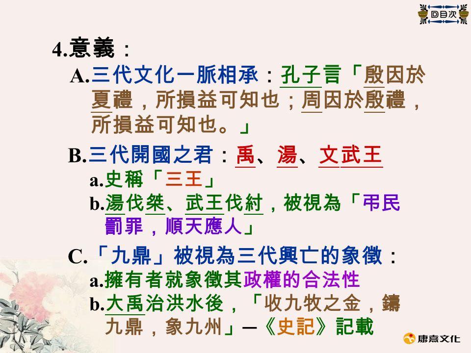 4. 意義 : A. 三代文化一脈相承:孔子言「殷因於 夏禮,所損益可知也;周因於殷禮, 所損益可知也。」 B.