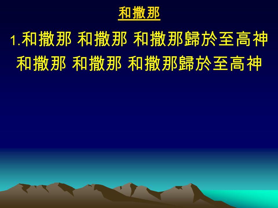 和撒那 1. 和撒那 和撒那 和撒那歸於至高神 和撒那 和撒那 和撒那歸於至高神