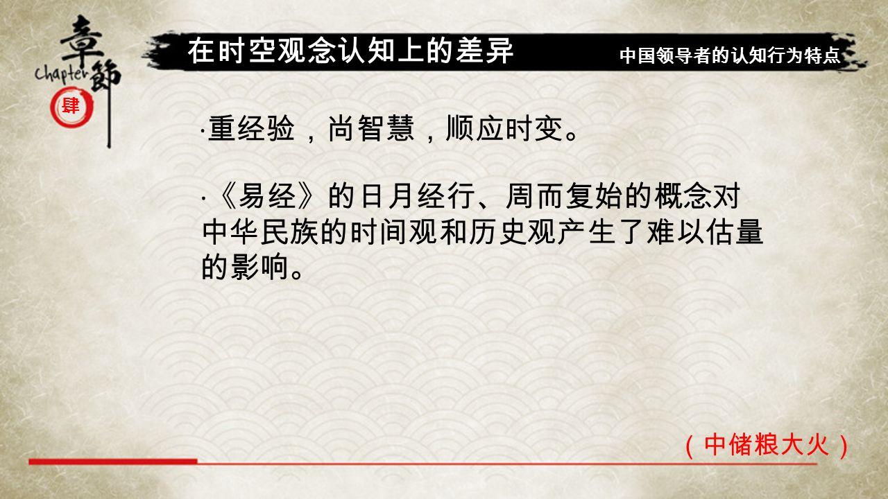 肆 在时空观念认知上的差异 中国领导者的认知行为特点 · 重经验,尚智慧,顺应时变。 · 《易经》的日月经行、周而复始的概念对 中华民族的时间观和历史观产生了难以估量 的影响。 (中储粮大火)