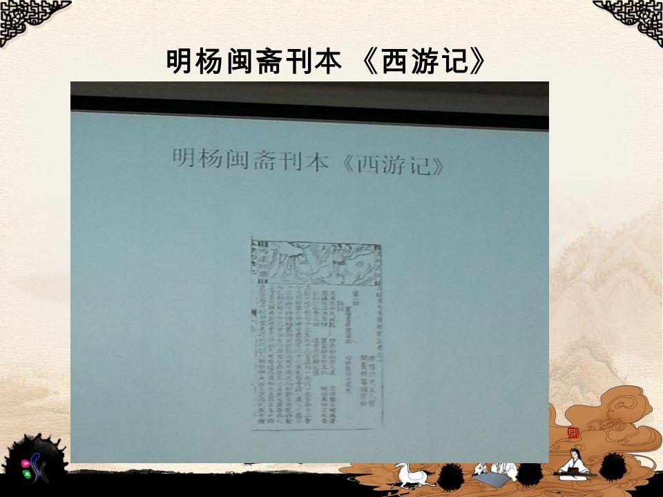 明杨闽斋刊本 《西游记》