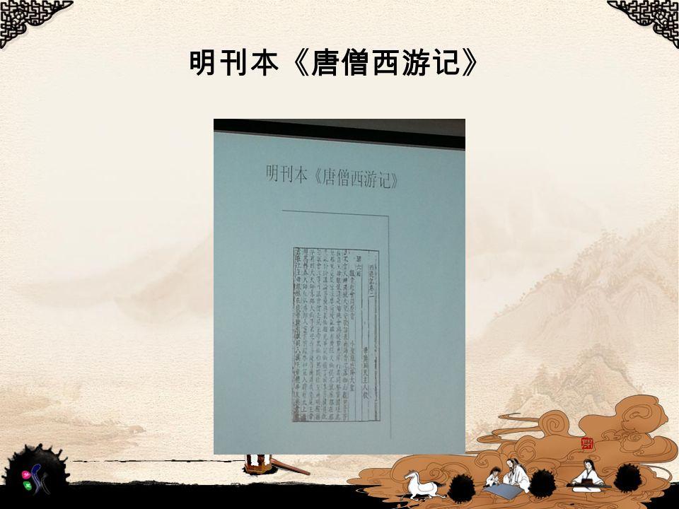 明刊本《唐僧西游记》