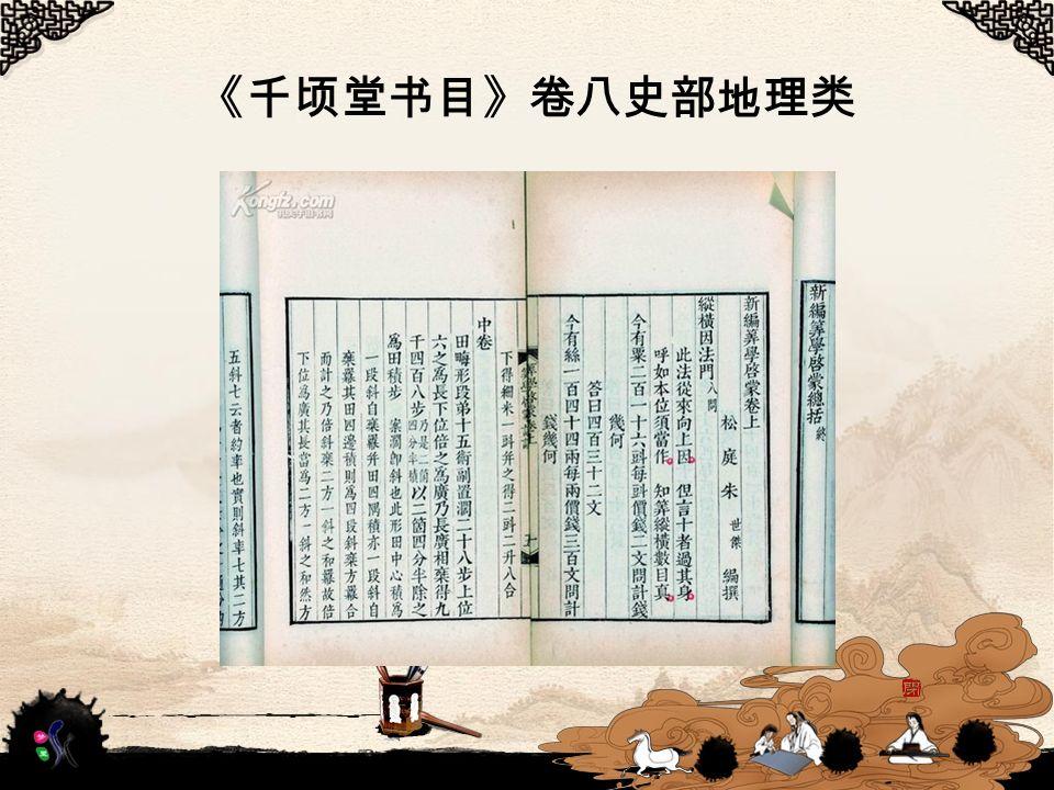 《千顷堂书目》卷八史部地理类