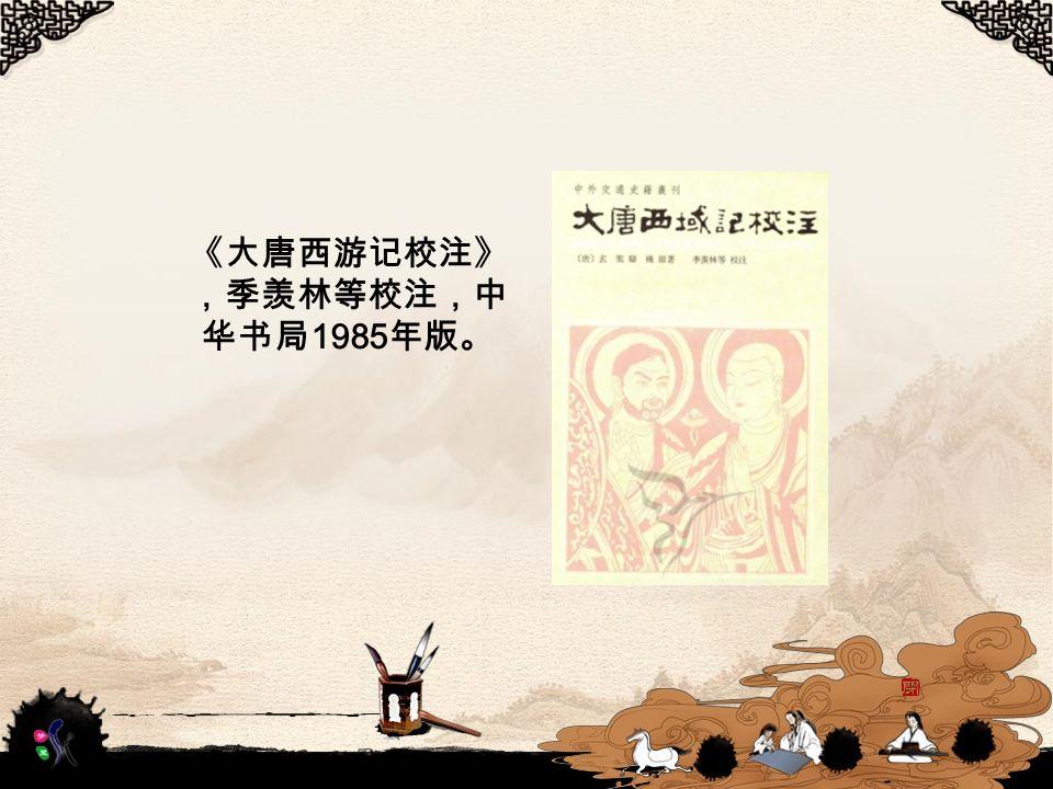《大唐西游记校注》 ,季羡林等校注,中 华书局 1985 年版。