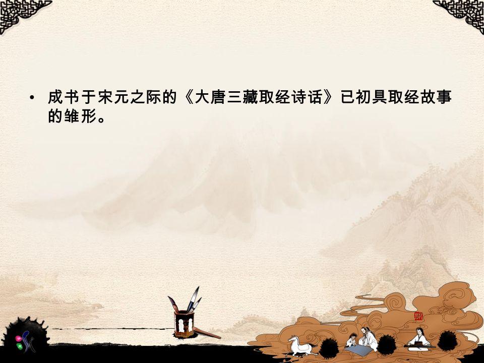 成书于宋元之际的《大唐三藏取经诗话》已初具取经故事 的雏形。