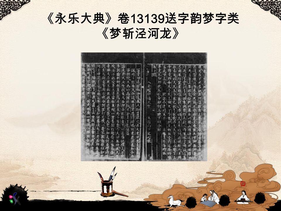 《永乐大典》卷 13139 送字韵梦字类 《梦斩泾河龙》