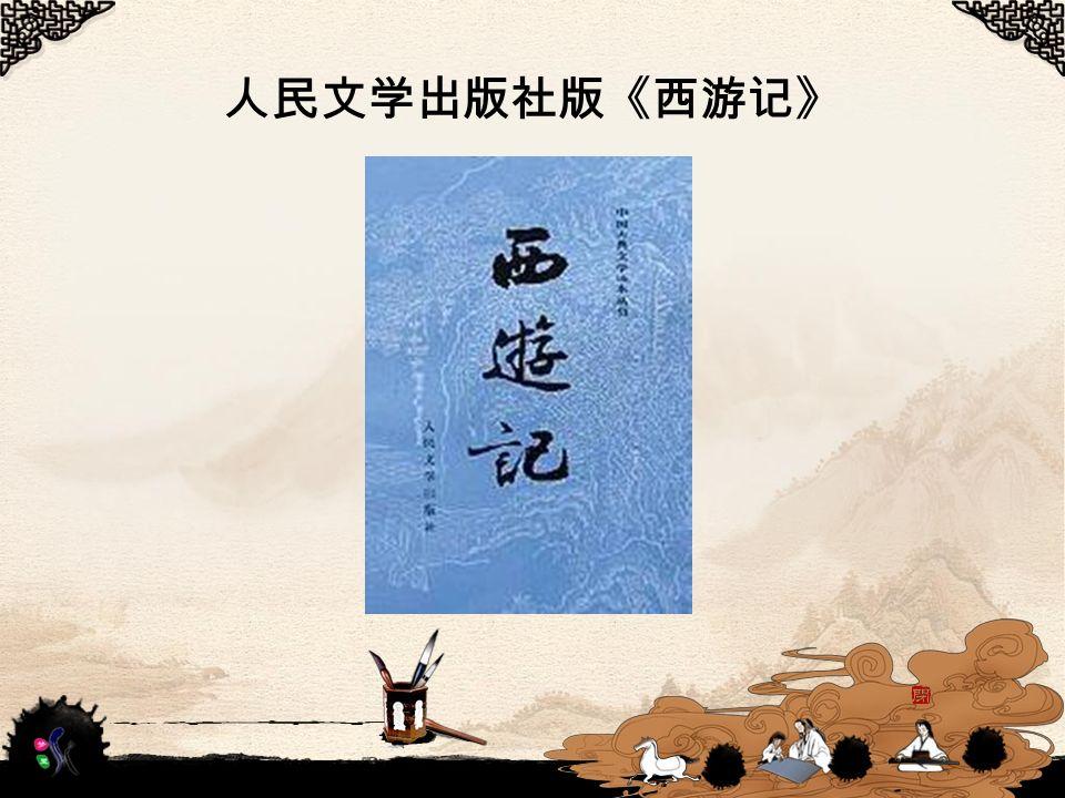 人民文学出版社版《西游记》