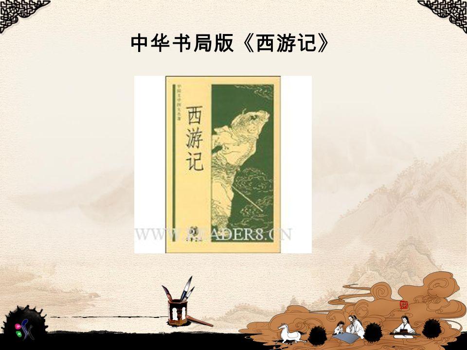 中华书局版《西游记》