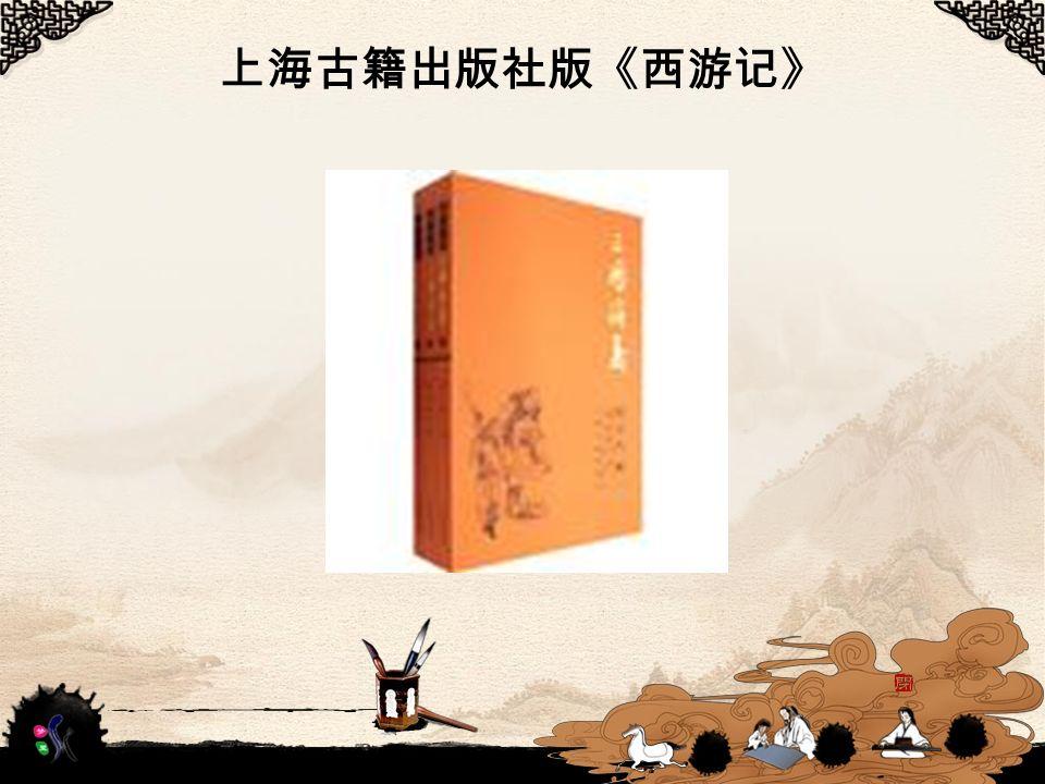 上海古籍出版社版《西游记》