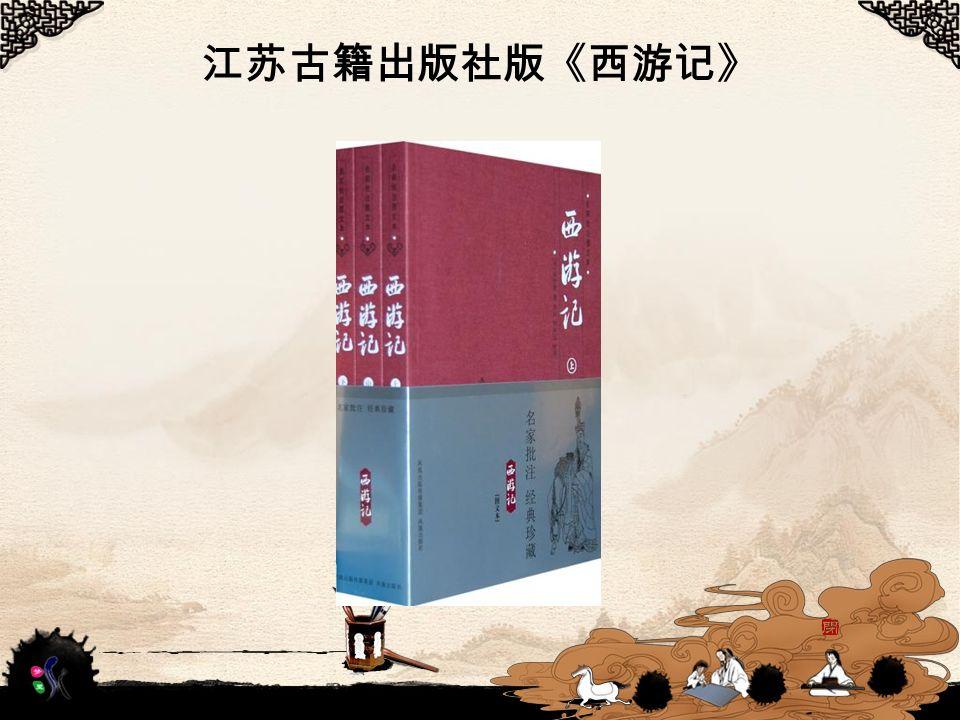 江苏古籍出版社版《西游记》