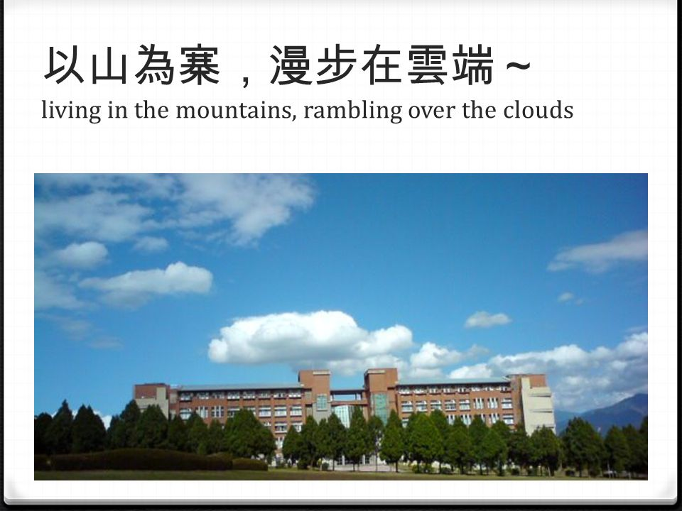 以山為寨,漫步在雲端~ living in the mountains, rambling over the clouds