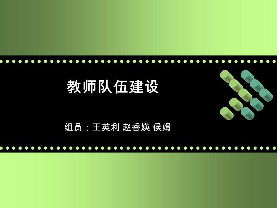 教师队伍建设 组员:王英利 赵香媖 侯娟