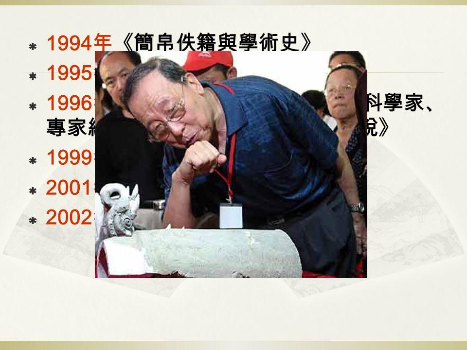  1994 年《簡帛佚籍與學術史》  1995 年《走出疑古時代》  1996 年任「夏商周斷代工程」首席科學家、 專家組組長。著有《中國青銅器概說》  1999 年《夏商周年代學劄記》  2001 年《重寫學術史》  2002 年主持中華文明探源工程