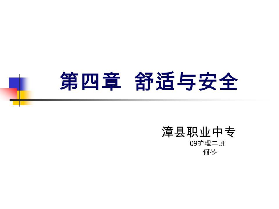 第四章 舒适与安全 漳县职业中专 09 护理二班 何琴