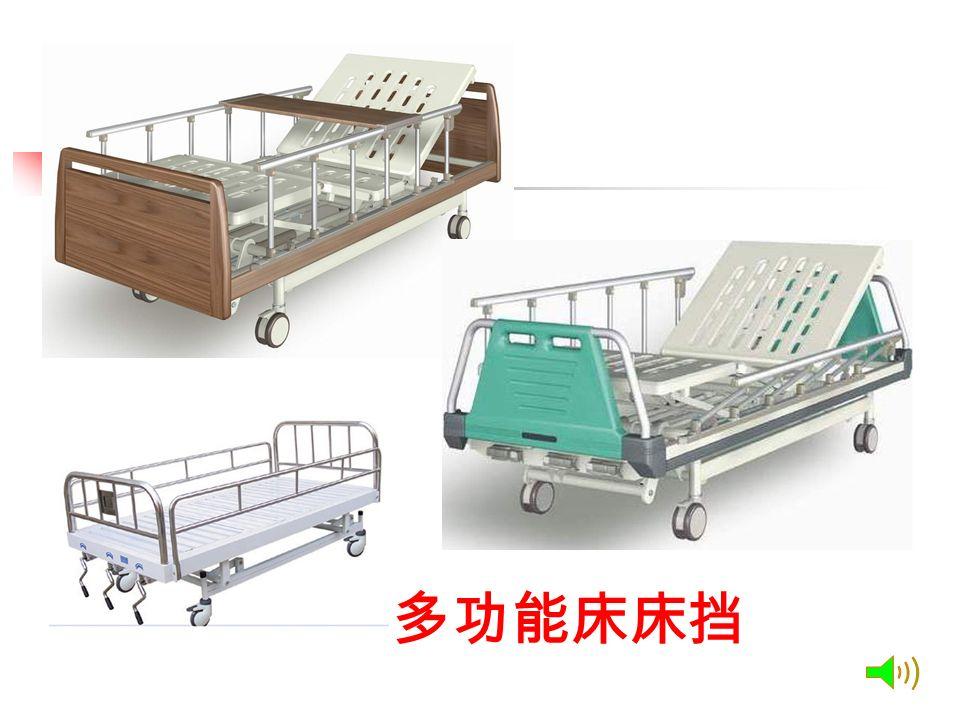 多功能床床挡