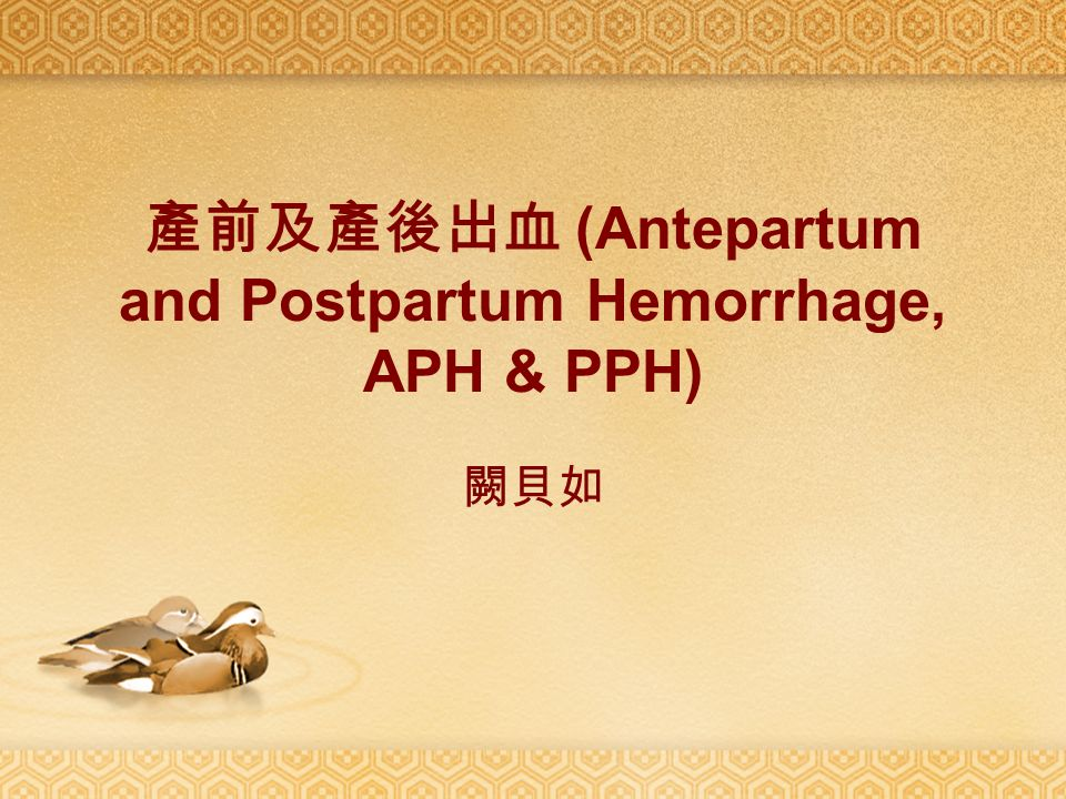 產前及產後出血 (Antepartum and Postpartum Hemorrhage, APH & PPH) 闕貝如