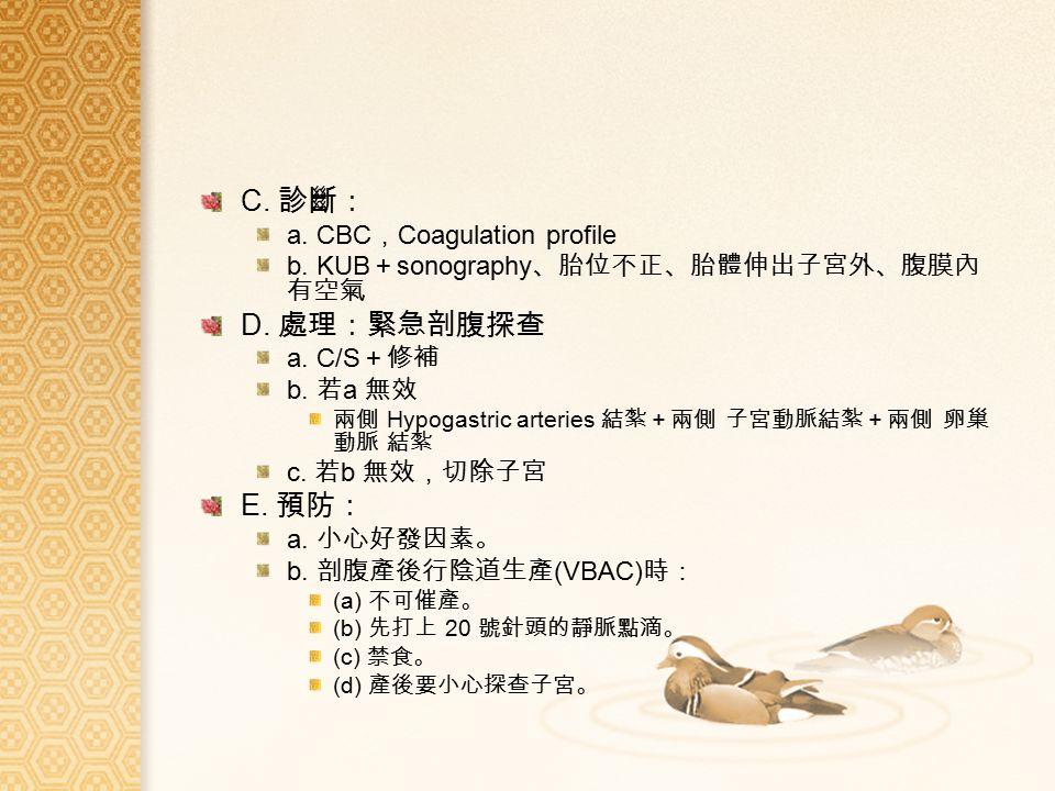 C. 診斷: a. CBC , Coagulation profile b. KUB + sonography 、胎位不正、胎體伸出子宮外、腹膜內 有空氣 D.