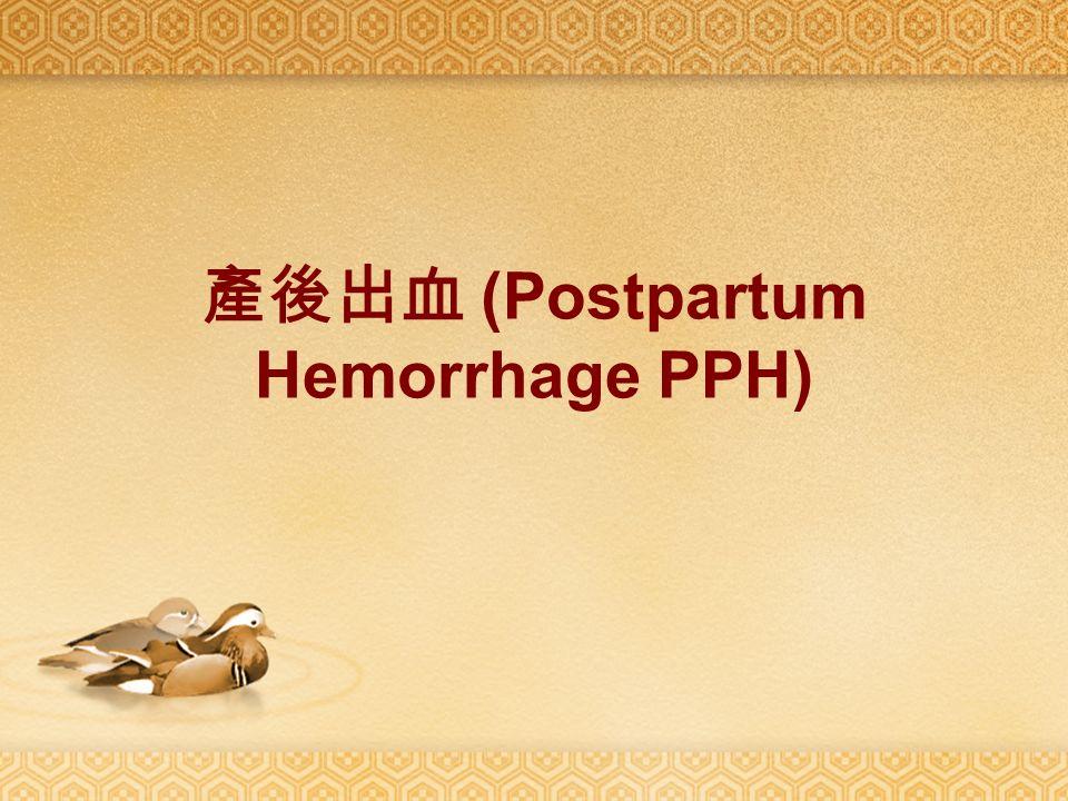 產後出血 (Postpartum Hemorrhage PPH)