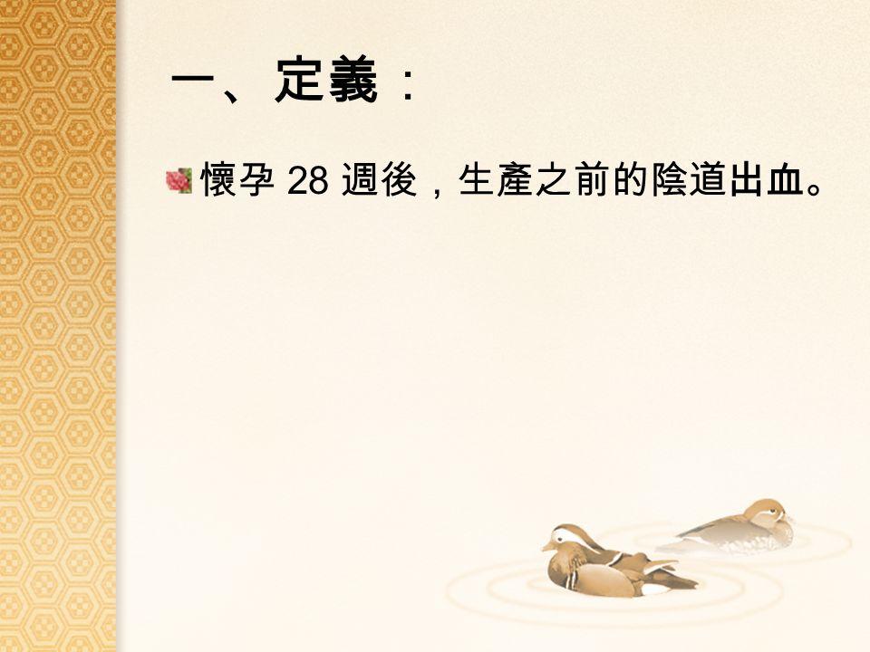 一、定義: 懷孕 28 週後,生產之前的陰道出血。