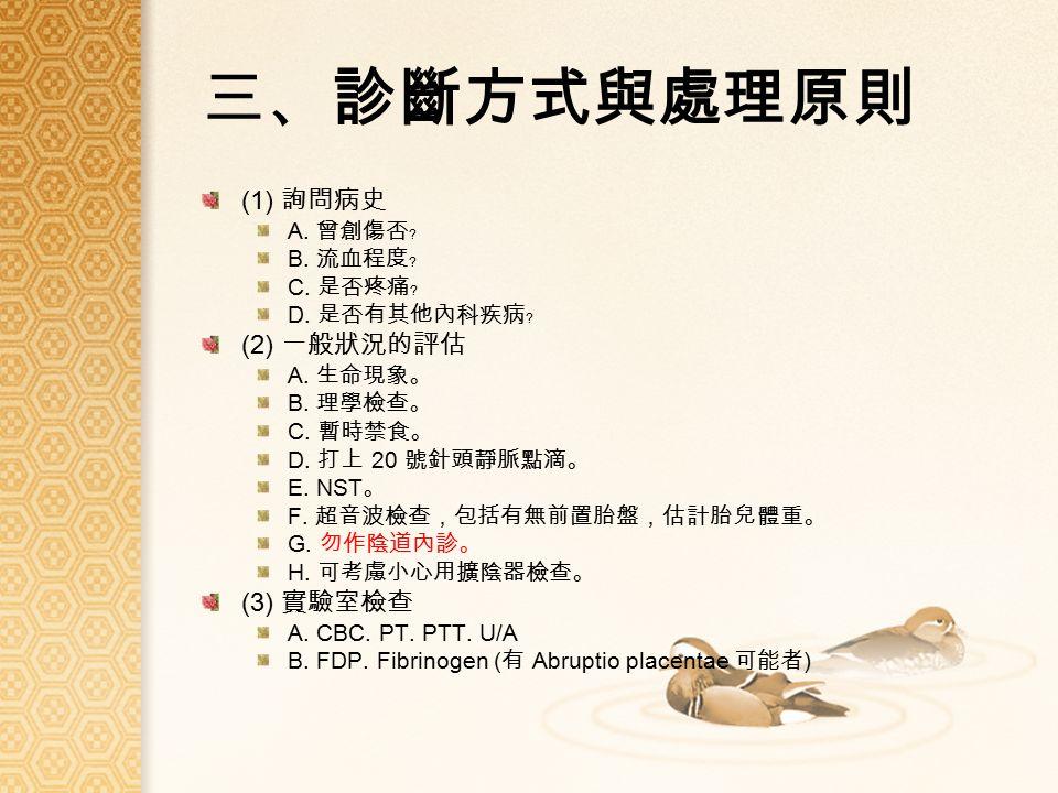 三、診斷方式與處理原則 (1) 詢問病史 A. 曾創傷否﹖ B. 流血程度﹖ C. 是否疼痛﹖ D.