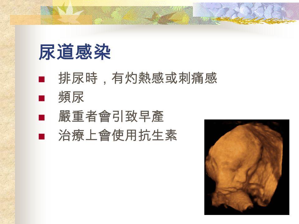 尿道感染 排尿時,有灼熱感或刺痛感 頻尿 嚴重者會引致早產 治療上會使用抗生素