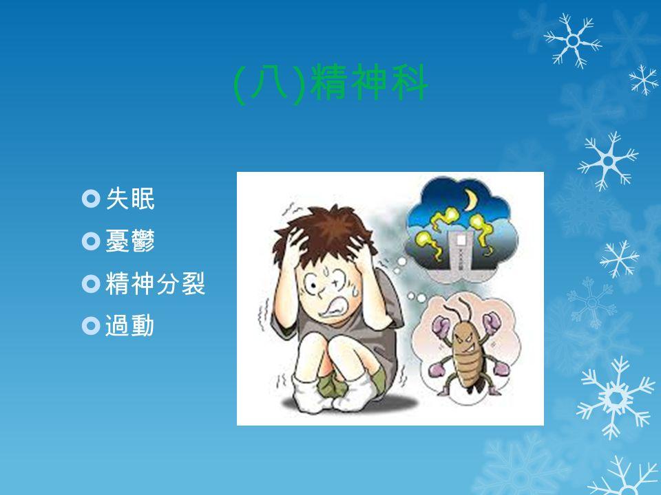 ( 八 ) 精神科  失眠  憂鬱  精神分裂  過動