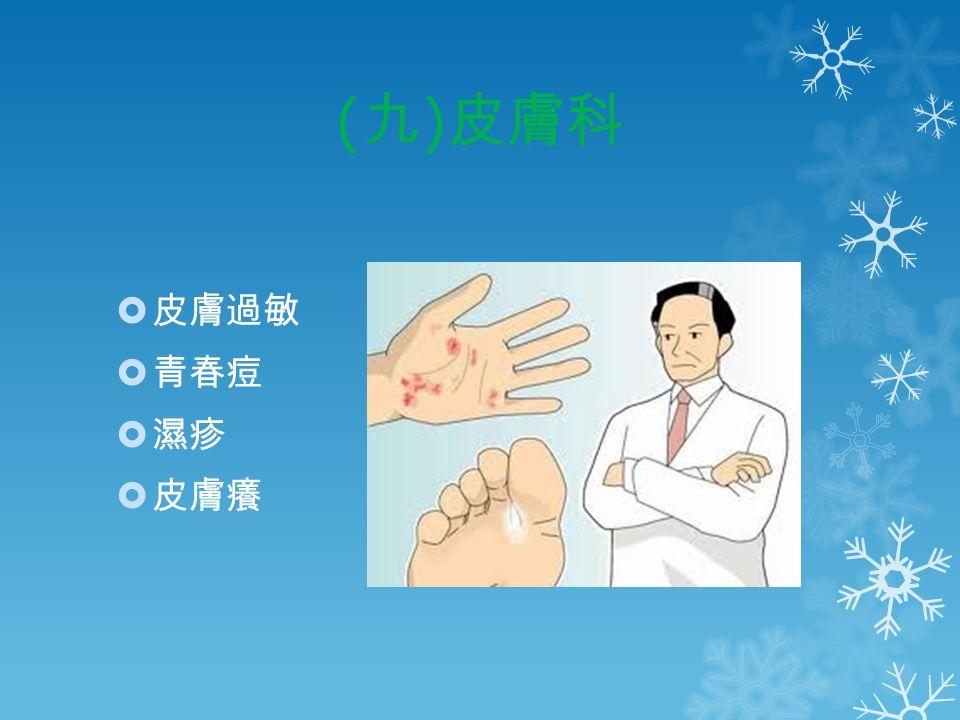 ( 九 ) 皮膚科  皮膚過敏  青春痘  濕疹  皮膚癢