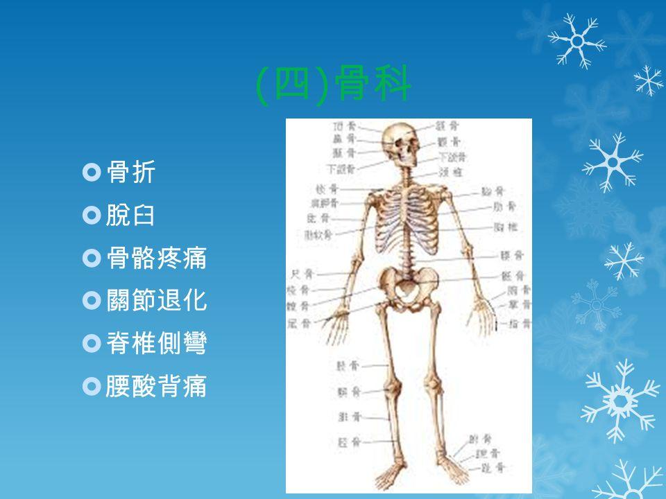 ( 四 ) 骨科  骨折  脫臼  骨骼疼痛  關節退化  脊椎側彎  腰酸背痛