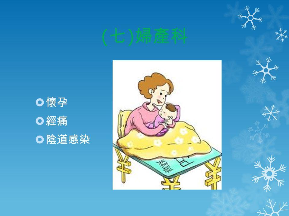 ( 七 ) 婦產科  懷孕  經痛  陰道感染