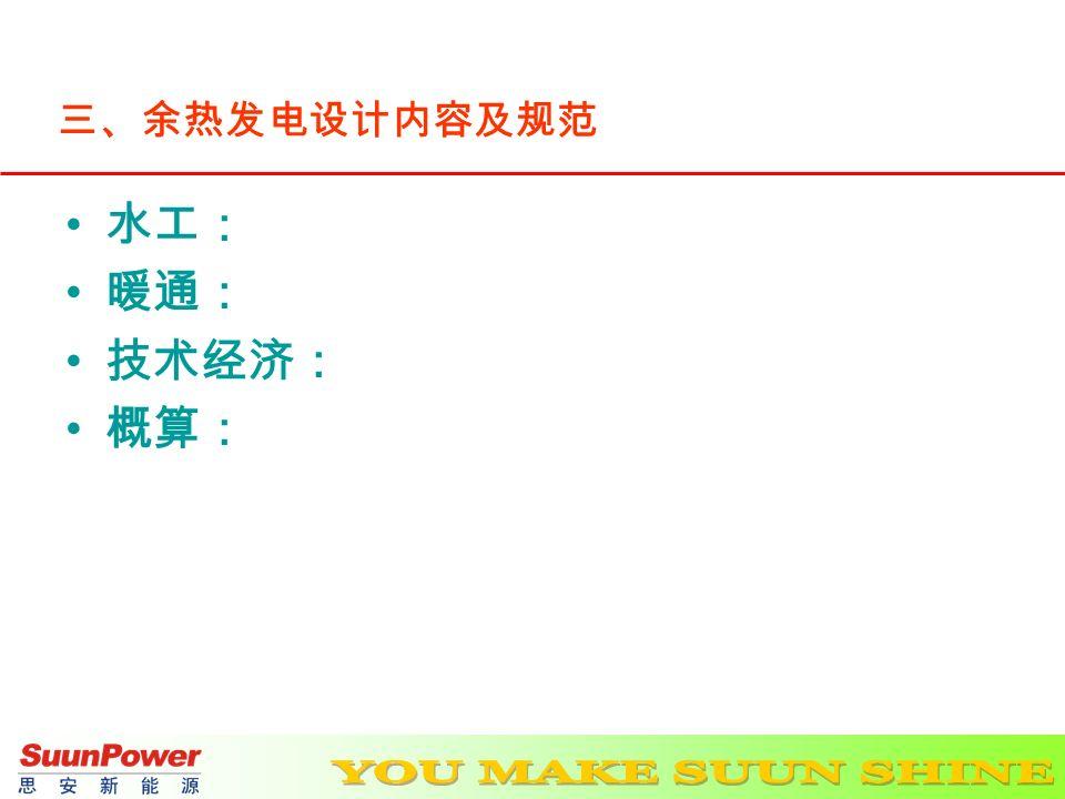 (分专业互动介绍) 总图: 锅炉工艺: 热机: 电气: 热控: 建筑: 结构: 化水: