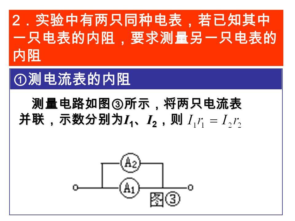 外接法: 控制电路选择 ) 欧姆表测量 替代法 比较法(伏伏法,安安法)