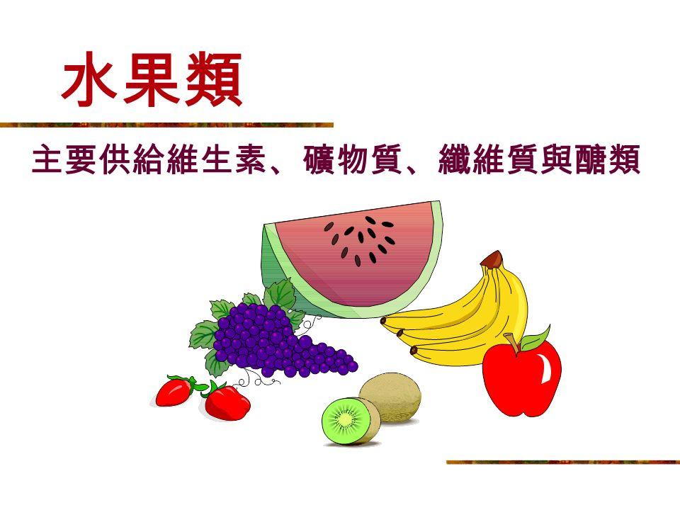 蔬菜類 主要供給維生素、礦物質與纖維質