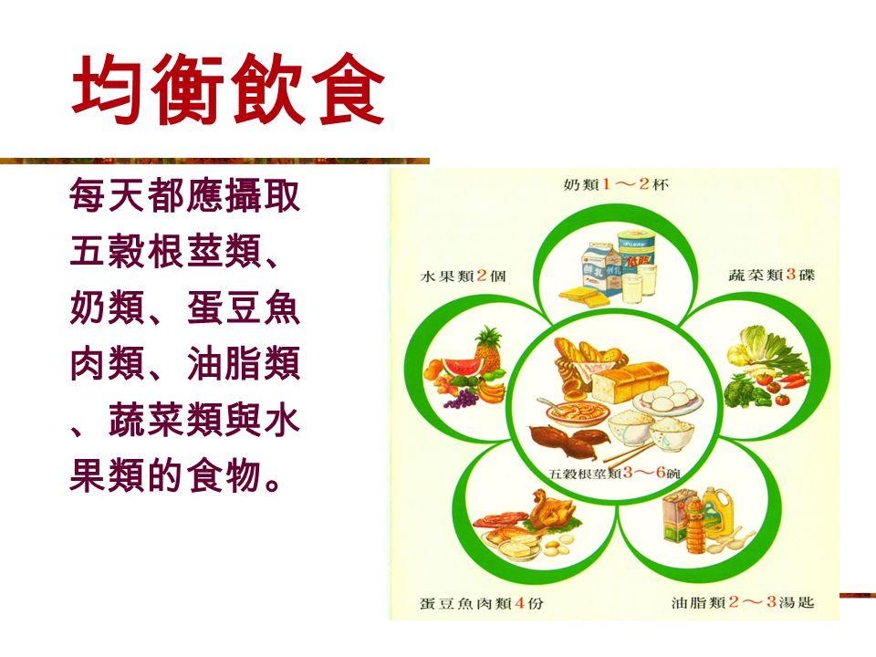 六大類食物  五穀根莖類  奶類  蛋豆魚肉類  油脂類  蔬菜類  水果類
