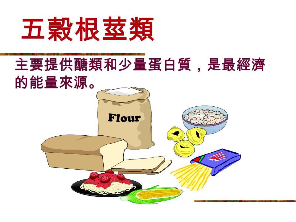 均衡飲食 每天都應攝取 五穀根莖類、 奶類、蛋豆魚 肉類、油脂類 、蔬菜類與水 果類的食物。 