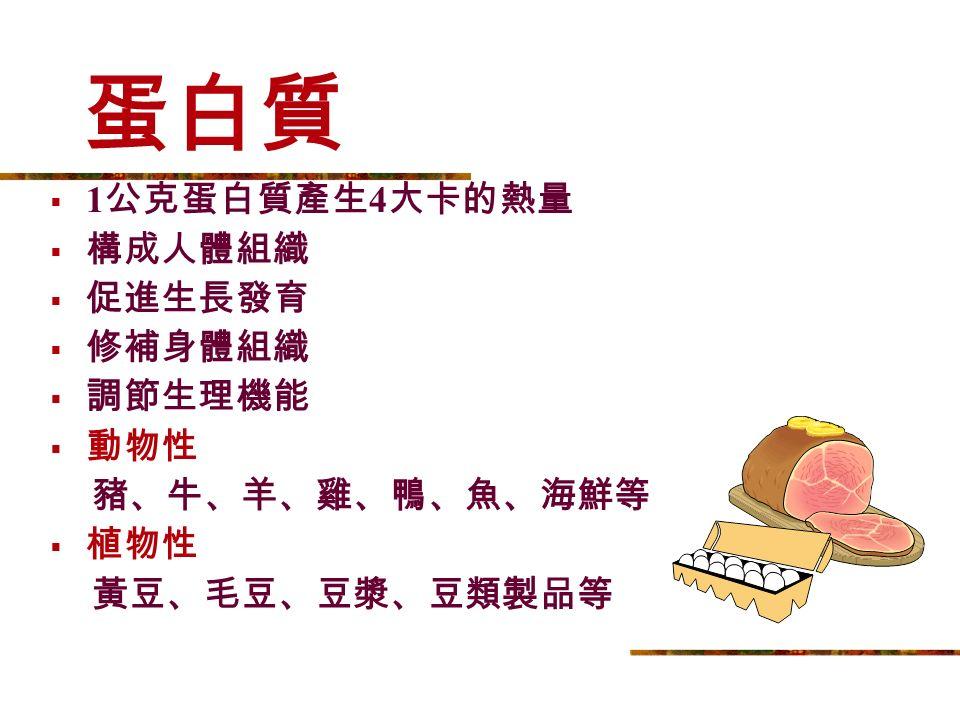 脂肪 1 公克脂肪產生 9 大卡的熱量  脂肪可提供人體必需脂肪酸,並供給熱量。  可見脂肪 動物性 — 豬油、奶油、肥肉、雞皮、鴨皮等 植物性 — 沙拉油、花生油、橄欖油等  不可見脂肪 動物性 — 豬肉、牛肉、雞肉、魚肉、海鮮等 植物性 — 豆類製品、花生、瓜子、核桃、腰果等