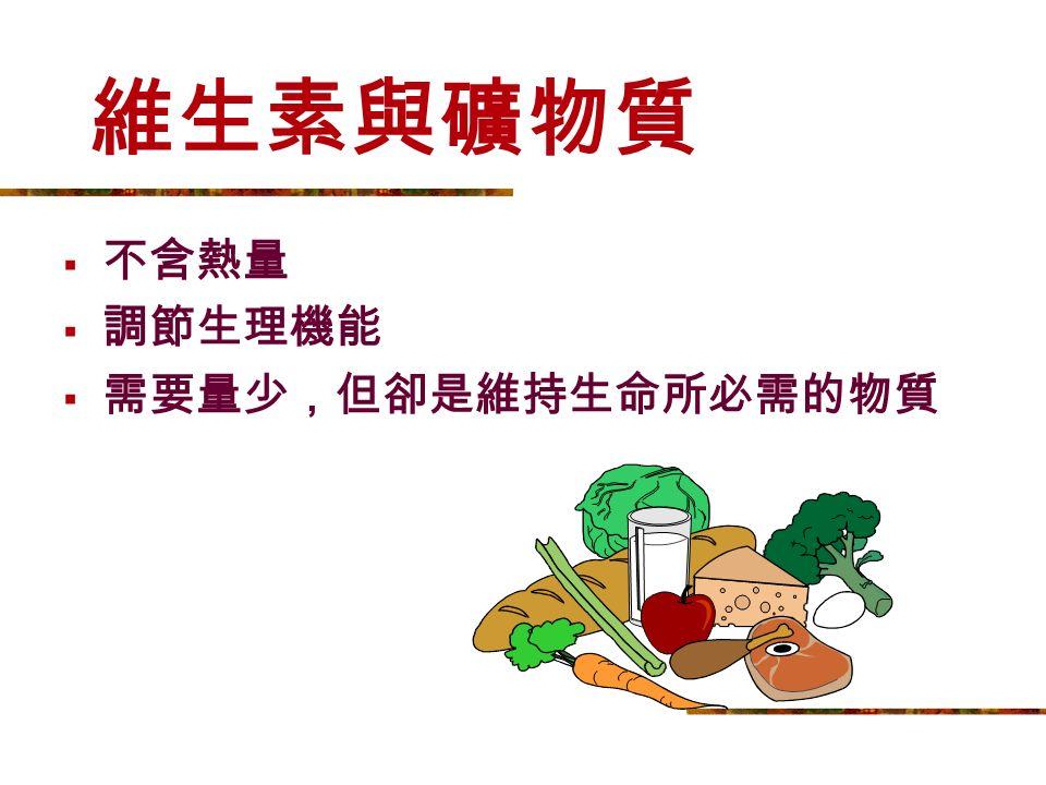 蛋白質  1 公克蛋白質產生 4 大卡的熱量  構成人體組織  促進生長發育  修補身體組織  調節生理機能  動物性 豬、牛、羊、雞、鴨、魚、海鮮等  植物性 黃豆、毛豆、豆漿、豆類製品等