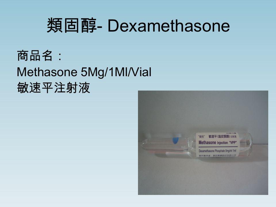 類固醇 - Dexamethasone 商品名: Methasone 5Mg/1Ml/Vial 敏速平注射液