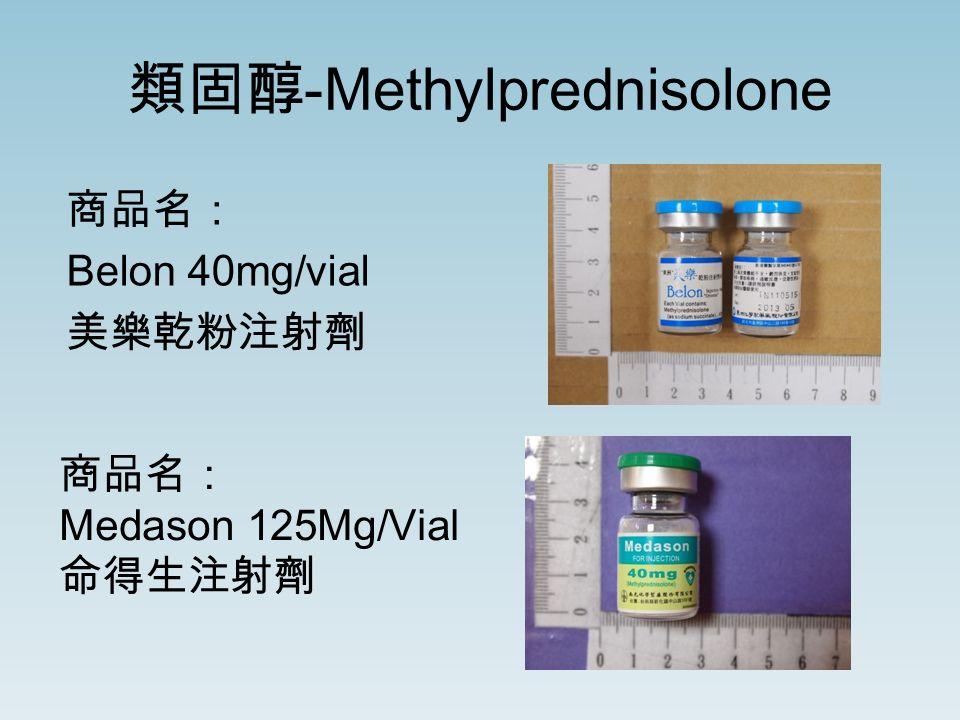 類固醇 -Methylprednisolone 商品名: Belon 40mg/vial 美樂乾粉注射劑 商品名: Medason 125Mg/Vial 命得生注射劑
