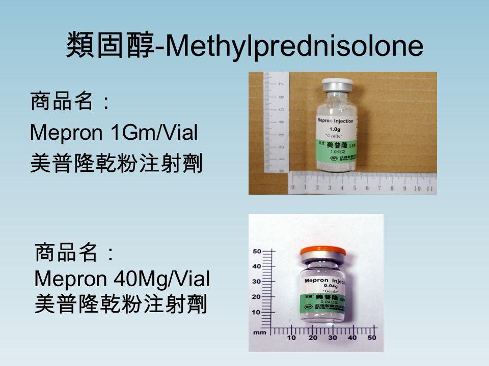 類固醇 -Methylprednisolone 商品名: Mepron 1Gm/Vial 美普隆乾粉注射劑 商品名: Mepron 40Mg/Vial 美普隆乾粉注射劑