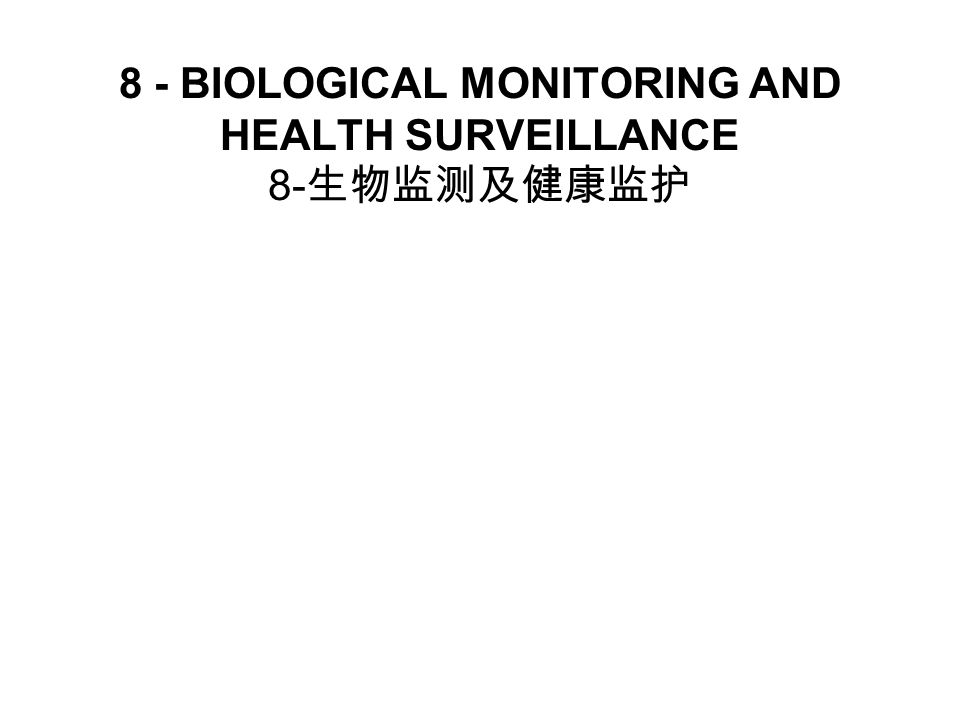 8 - BIOLOGICAL MONITORING AND HEALTH SURVEILLANCE 8- 生物监测及健康监护