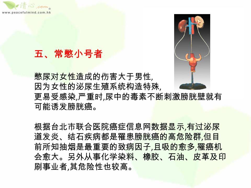 四、常熬夜者 国际癌症研究总署于《刺胳针肿瘤医学》期刊发表报告显示, 晚上灯光所生的光线会减少抑制肿瘤的褪黑激素分泌, 打乱 正常作息也会损伤免疫系统, 不利于癌细胞的清除。另外, 针 对男性的研究也发现, 上夜班的男性, 罹患摄护腺癌的机率较 高昼夜生活规律颠倒, 确易长出恶性肿瘤、甚至早死。 研究专家表示, 能抑制肿瘤生长的荷尔蒙「褪黑激素」通常 是在夜晚制造, 但长期在夜间人照光线下工作者, 褪黑激素无 法有效生产, 褪黑激素不足, 便易罹患癌症。