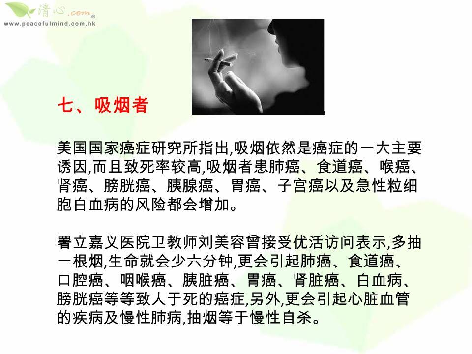 台湾癌症基金会营养师赖怡君曾接受优活访问表示, 以红肉来说就营养价值的观点, 肉类含有丰富的铁质、 磷、维生素 B12 、锌、维生素 B1 的营养价值, 没有肉 种类的好坏分别, 应均衡足量摄取。但也有可能是爱 吃红肉的人, 因为生活作息、饮食习惯不正常, 才导 致罹癌机率高。联安诊所郑乃源医师曾接受优活访 问指出, 罹患肠息肉的患者, 有五成生活作息、饮食 习惯不正常, 普遍嗜肉、喜欢甜食及重口味饮食, 经 年累月的不良作息, 使他们成为肠道健康之危险一族, 而肠息肉若不及早处理, 癌化成大肠癌机率高达 85% 。