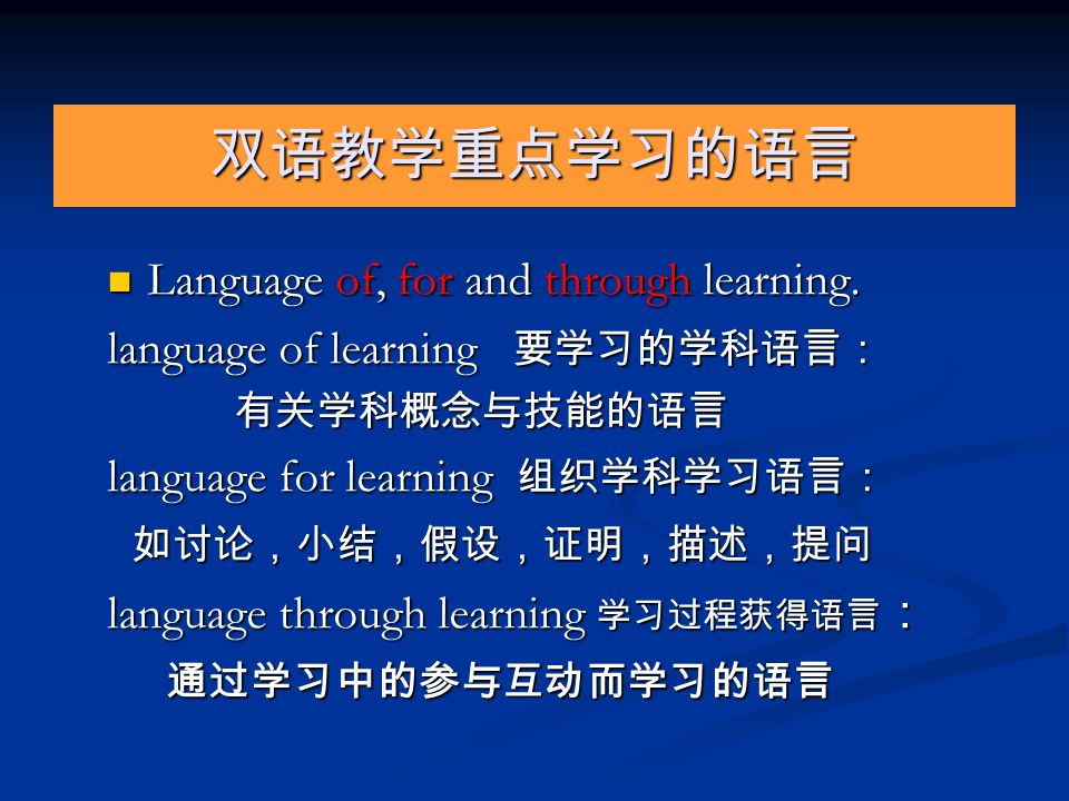 双语教学重点学习的语言 Language of, for and through learning.