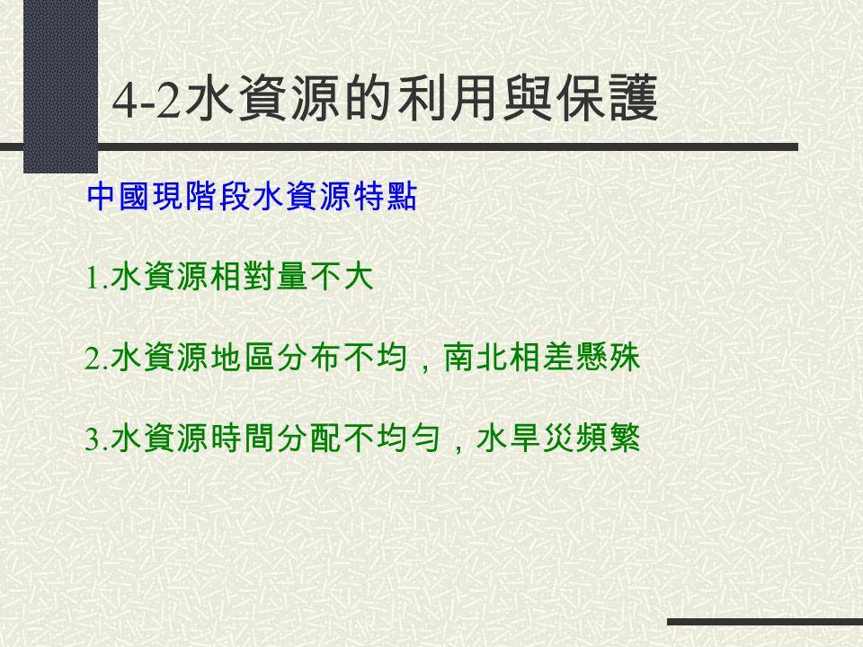 4-2 水資源的利用與保護 中國現階段水資源特點 1. 水資源相對量不大 2. 水資源地區分布不均,南北相差懸殊 3. 水資源時間分配不均勻,水旱災頻繁