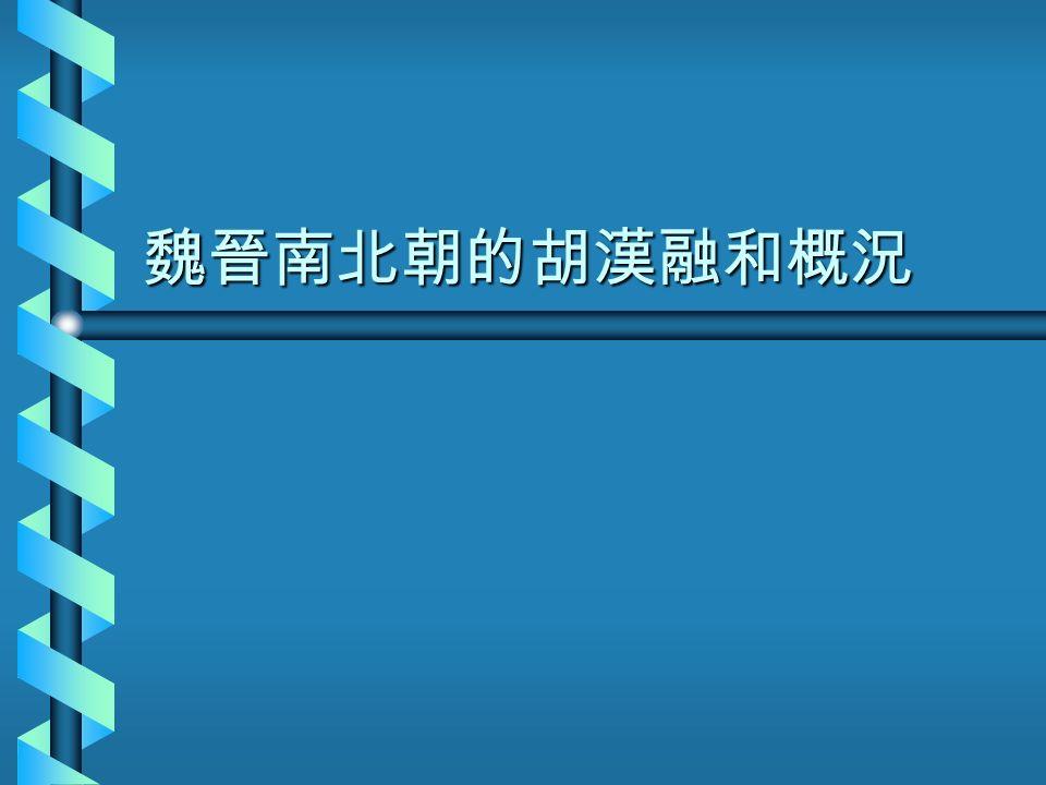 魏晉南北朝的胡漢融和概況