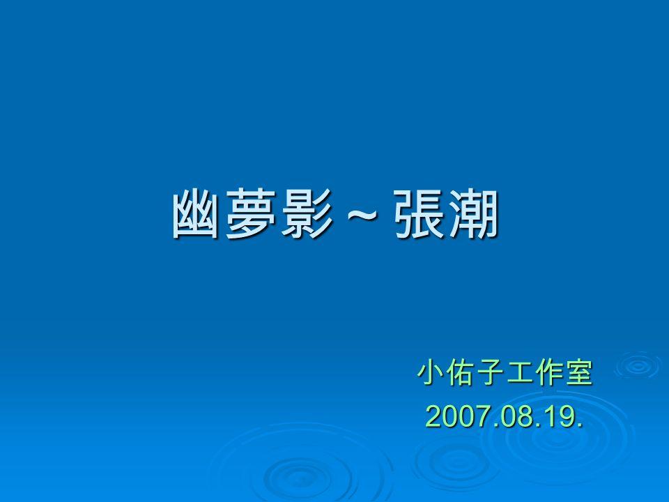 幽夢影~張潮 小佑子工作室2007.08.19.