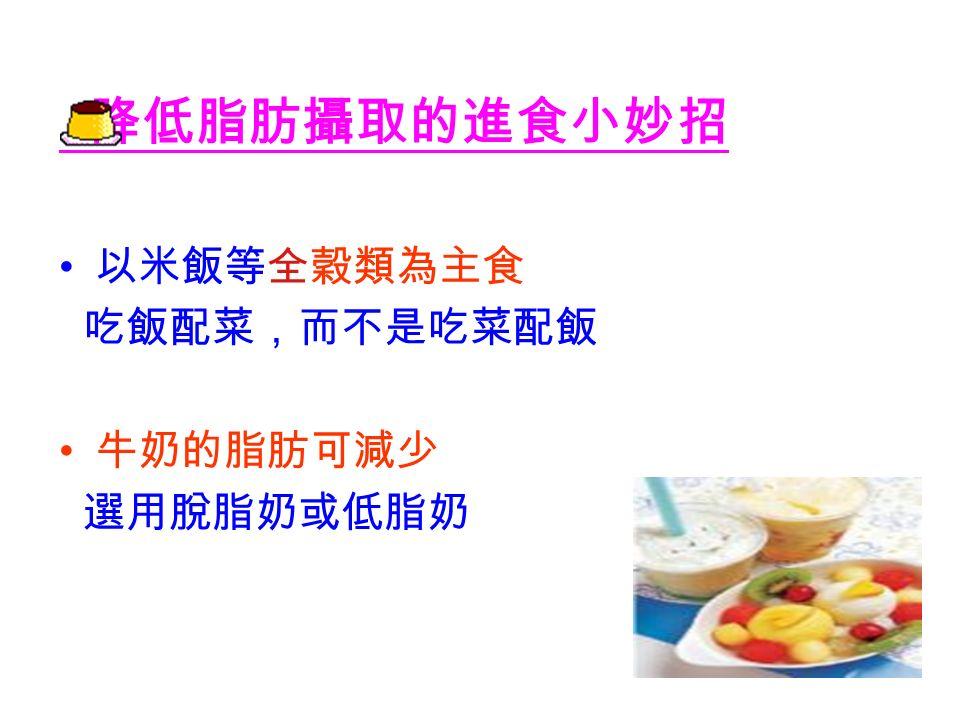 家裡不要留存零食,減少被誘惑的機會 吃高纖維質的食物可增加飽足感 多喝水,每日攝取 1500~2000 c.c. 以上 選用小盤盛裝,使份量看起來較多 晚餐吃的少而且勿超過晚上 8:00 ,不吃宵夜